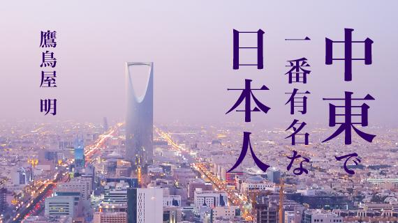 鷹鳥屋明 中東で一番有名な日本人 第20回 観光地化するサウジ、巡礼だけではなく