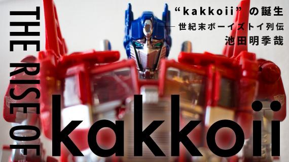 """池田明季哉 """"kakkoii""""の誕生──世紀末ボーイズトイ列伝 第三章 ビーダマン(1)スナイパーが殺し屋にならなかった理由"""