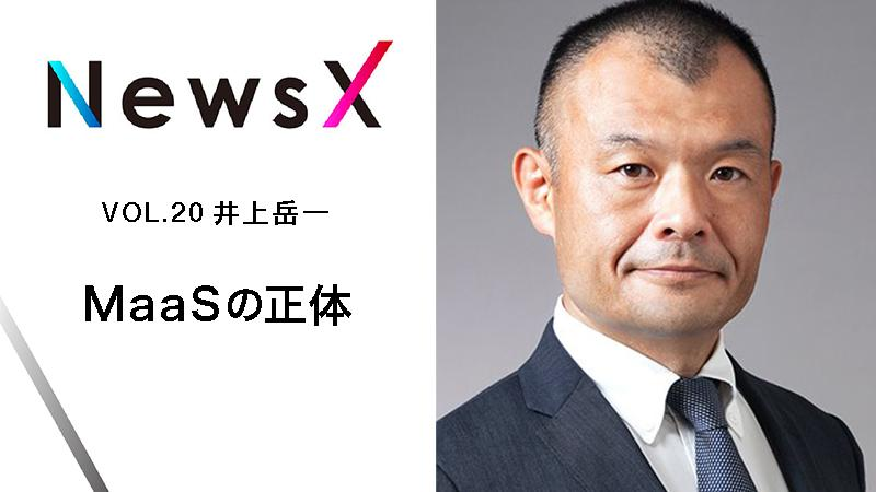 宇野常寛 NewsX vol.20 ゲスト:井上岳一「MaaSの正体」【毎週月曜配信】