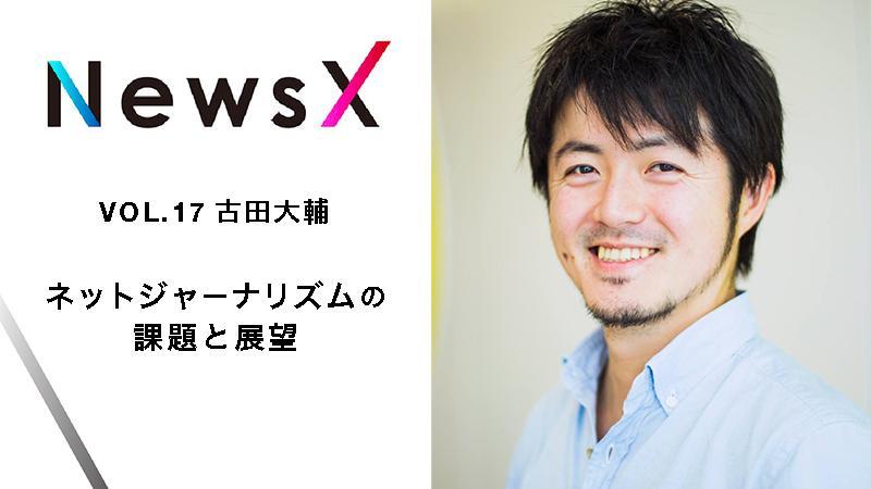 宇野常寛 NewsX vol.17 ゲスト:古田大輔「ネットジャーナリズムの課題と展望」【毎週月曜配信】