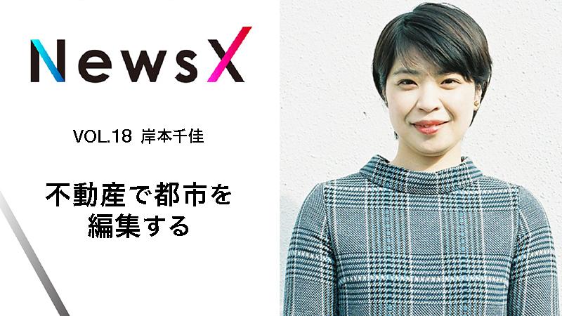 宇野常寛 NewsX vol.18 ゲスト:岸本千佳 不動産で都市を編集する