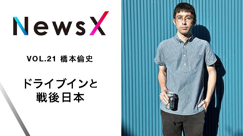 宇野常寛 NewsX vol.21 ゲスト:橋本倫史「ドライブインと戦後日本」【毎週月曜配信】
