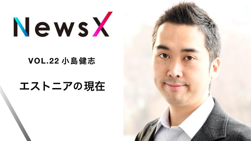 宇野常寛 NewsX vol.22 ゲスト:小島健志「エストニアの現在」【毎週月曜配信】