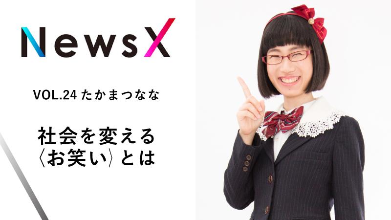宇野常寛 NewsX vol.24 ゲスト:たかまつなな 「社会を変える〈お笑い〉とは」【毎週月曜配信】