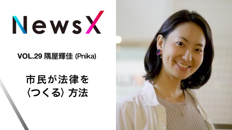 宇野常寛 NewsX vol.29 ゲスト:隅屋輝佳 「市民が法律を〈つくる〉方法」【毎週月曜配信】