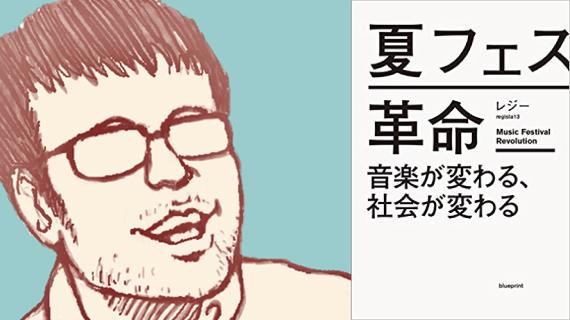 【インタビュー】レジー 夏フェスは日本の音楽シーンの何を変えたのか(PLANETSアーカイブス)