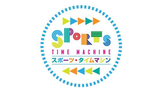 犬飼博士 安藤僚子 スポーツタイムマシン 第5回 あゆみはじめたスポーツタイムマシン 山口の人々と共創したメディア運動会
