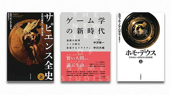 【特別寄稿】中川大地 ゲーム学からみた人類史──ルールとフィクションが織りなす文明の発展