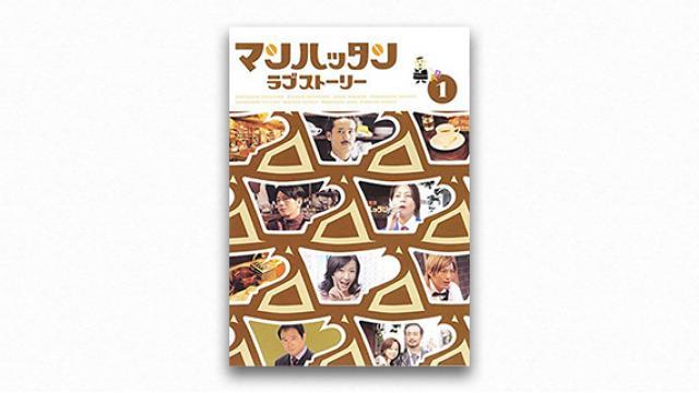 成馬零一 テレビドラマクロニクル(1995→2010) 宮藤官九郎(7)『マンハッタンラブストーリー』と恋愛ドラマの変節
