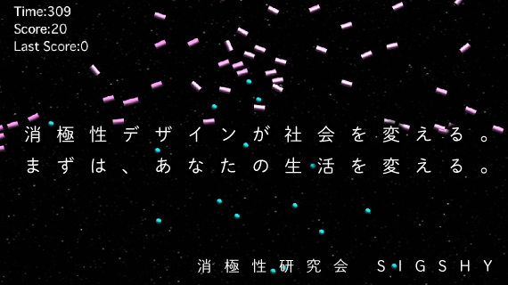 リモートコミュニケーションをハックする|簗瀨洋平・消極性研究会 SIGSHY