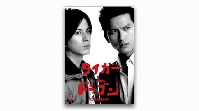 成馬零一 テレビドラマクロニクル(1995→2010)宮藤官九郎(9)『タイガー&ドラゴン』(後編) 笑えない噺なんか、誰も聞きたくないだろ?