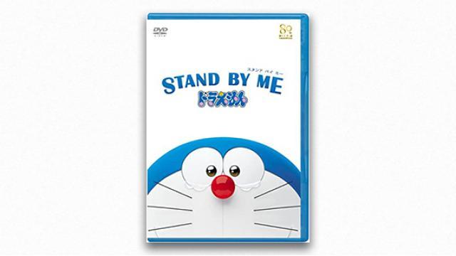 〈失われた未来〉を取り戻すために 『STAND BY ME ドラえもん』宇野常寛コレクション vol.14【毎週月曜配信】