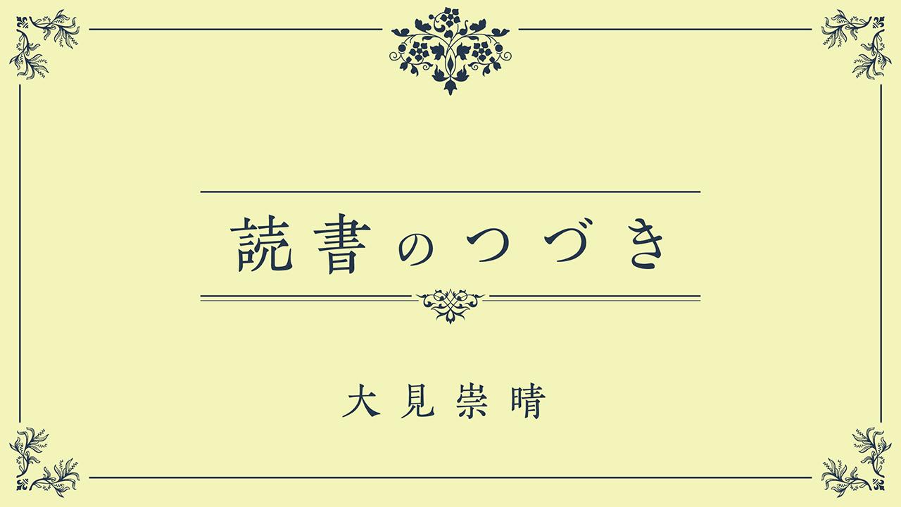 読書のつづき[二〇二〇年五月第二〜五週]|大見崇晴