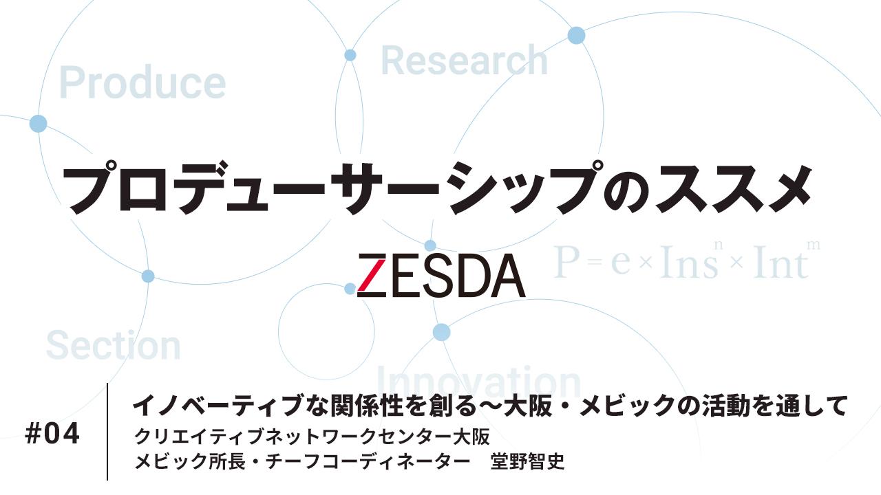 イノベーティブな関係性を創る〜大阪・メビックの活動を通して(前編)| 堂野智史