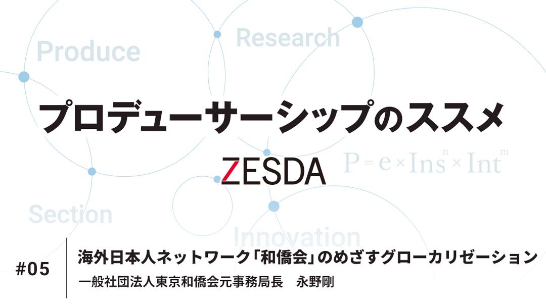 海外日本人ネットワーク「和僑会」のめざすグローカリゼーション | 永野剛
