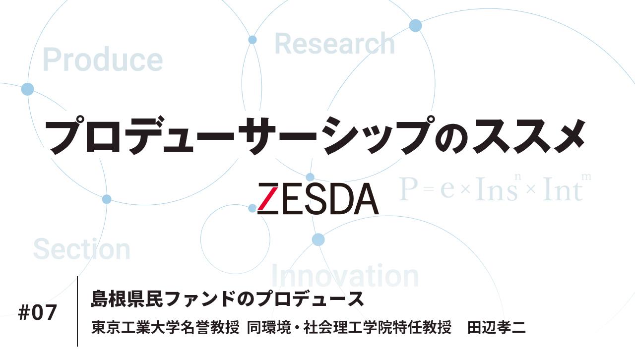 島根県民ファンドのプロデュース|田辺孝二