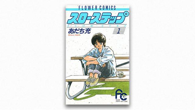『スローステップ』:あだち充の恩返し、フリージャズスタイルを極めた最後の「少女漫画」|碇本学