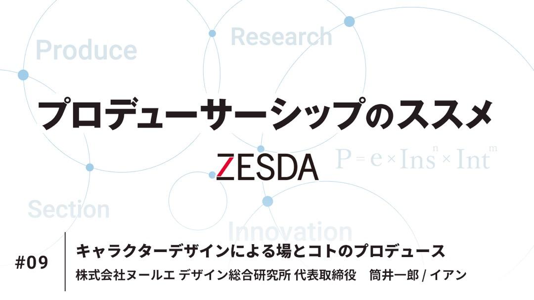 キャラクターデザインによる場とコトのプロデュース|筒井一郎/イアン