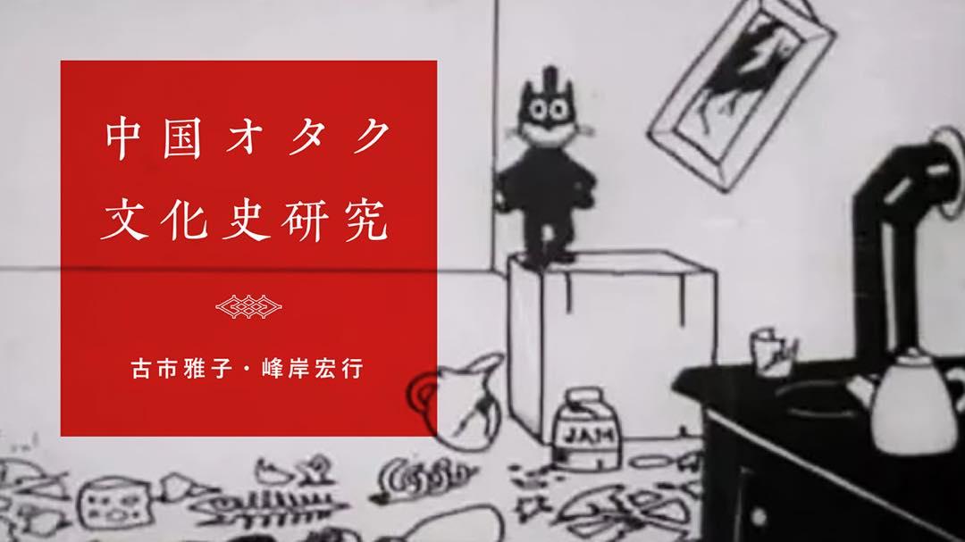 「鏰児厅(ゲーセン)」から「網吧(ネットカフェ)」へ〜中国ゲームコミュニティの勃興|古市雅子・峰岸宏行