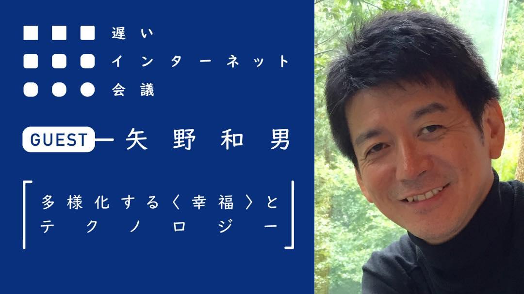 多様化する〈幸福〉とテクノロジー|矢野和男