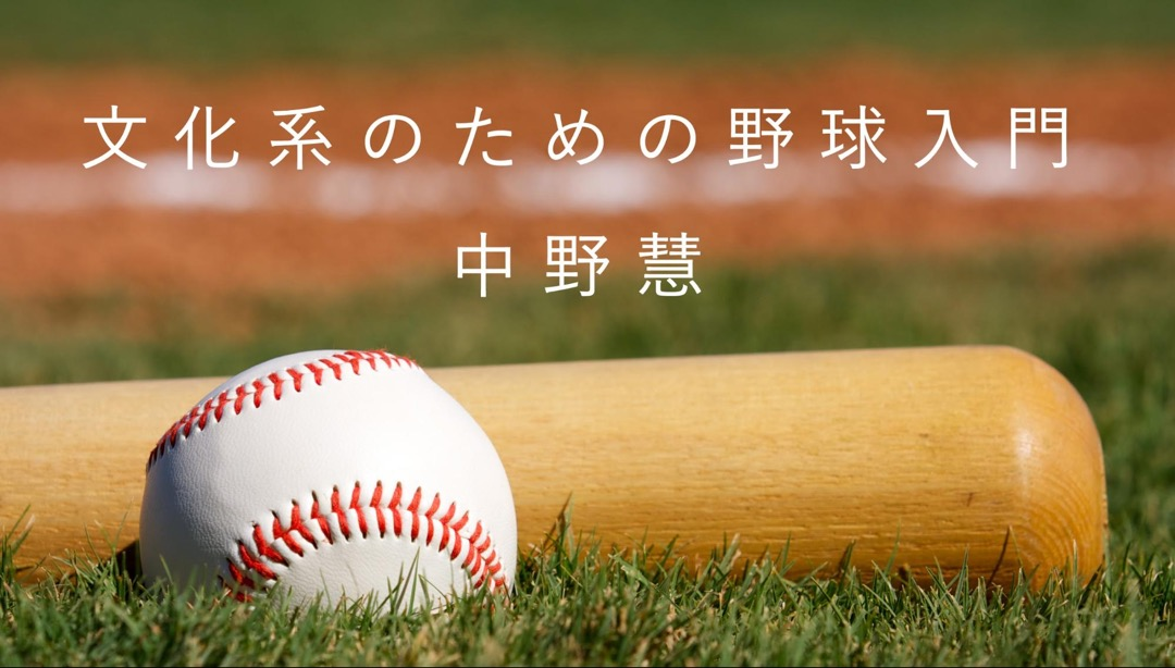 2ちゃんねる、ニコニコ動画、なんJ、野球YouTuber──「ネット」と「野球」の接近|中野慧