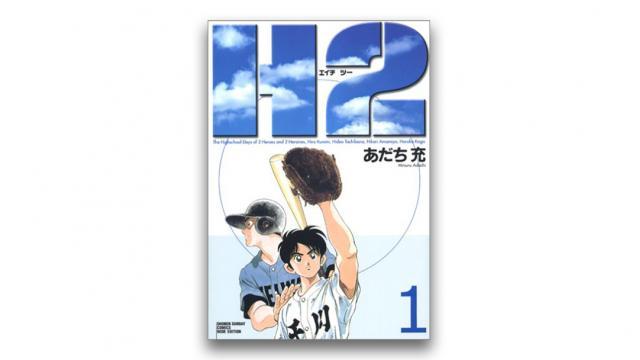 他者としてのヒロイン・古賀春華が世界の外側へと導いていった『H2』| 碇本学
