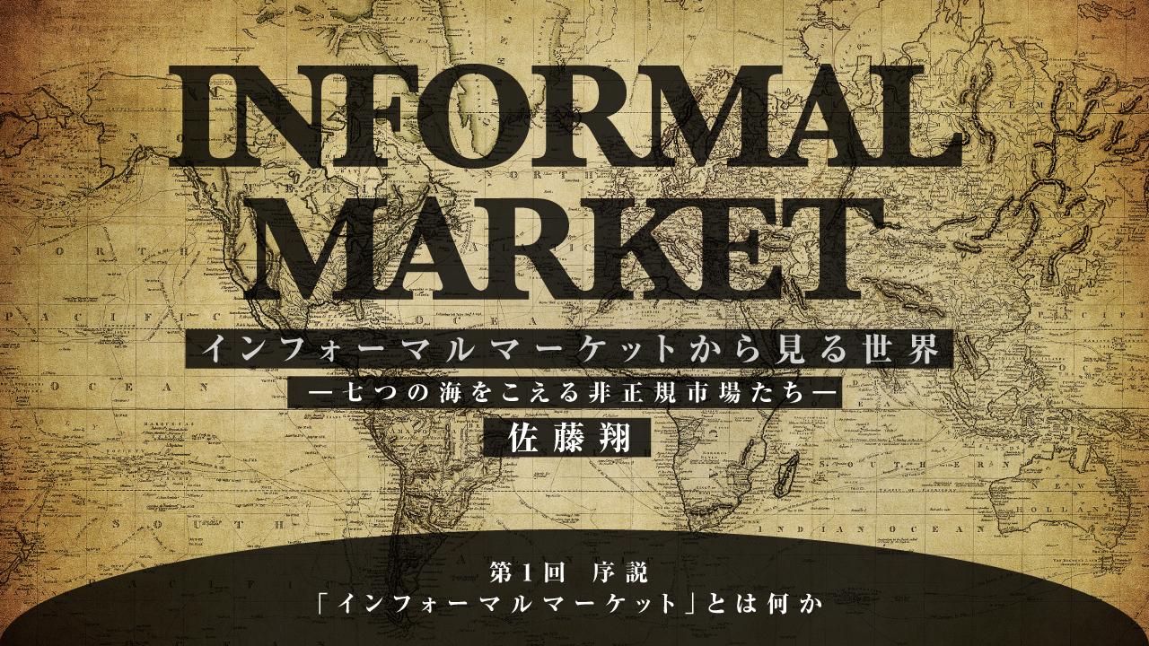 [新連載]インフォーマルマーケットの世界──七つの海をこえる非正規市場たち 序説:「インフォーマルマーケット」とは何か|佐藤翔