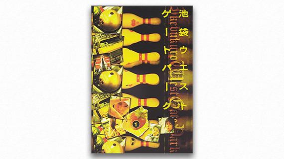 堤幸彦とキャラクタードラマの美学(3)──『池袋ウエストゲートパーク』が始動した2000年代(前編)成馬零一 テレビドラマクロニクル(1995→2010)〈リニューアル配信〉