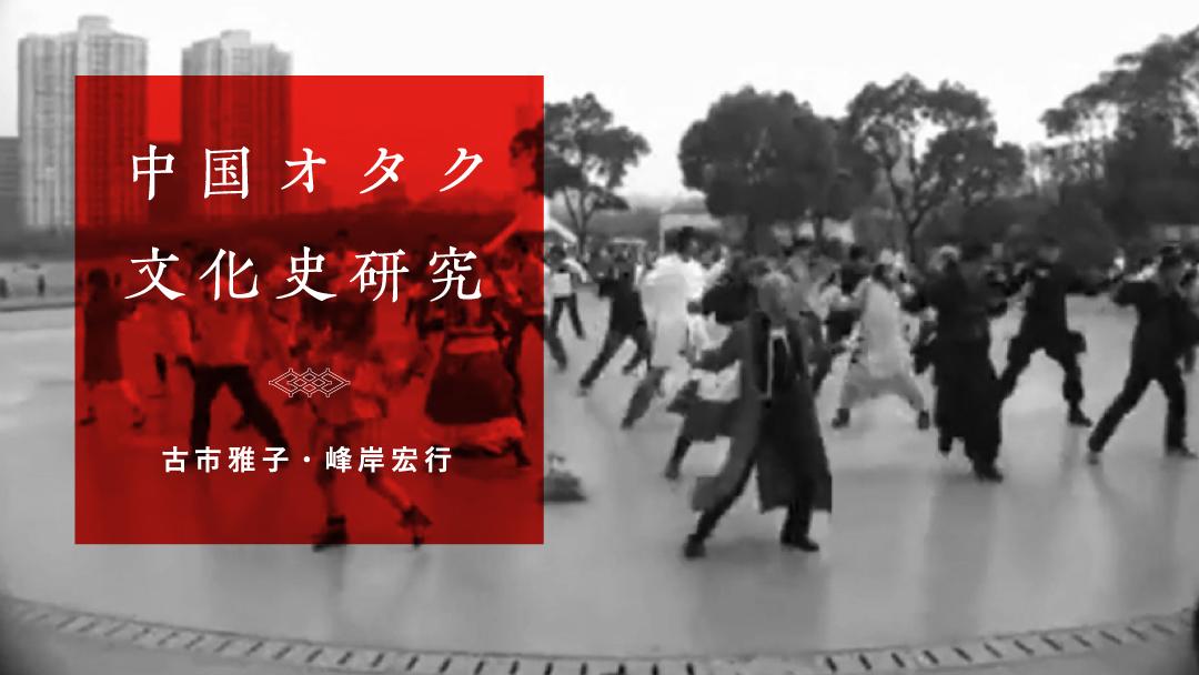 国家規制下の初期インターネットで発展した中国アニメコミュニティ|古市雅子・峰岸宏行