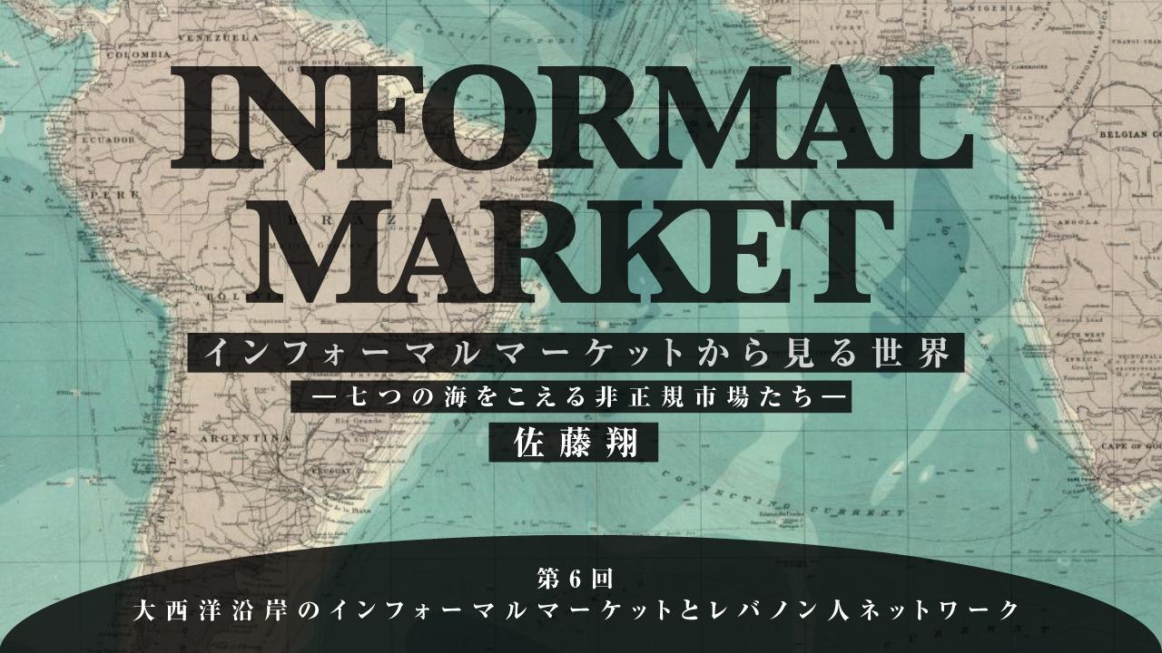 大西洋沿岸のインフォーマルマーケットとレバノン人ネットワーク|佐藤翔