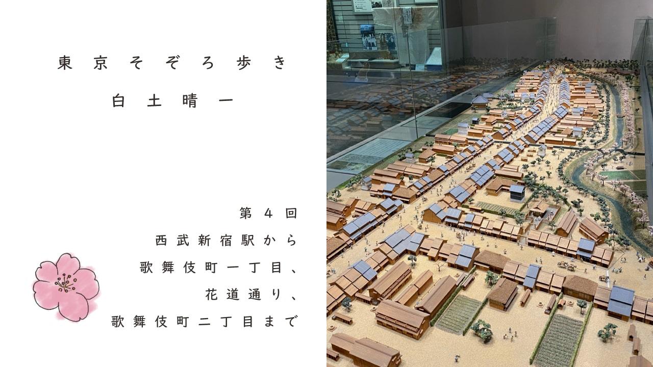 西武新宿駅から歌舞伎町一丁目、花道通り、歌舞伎町二丁目まで|白土晴一