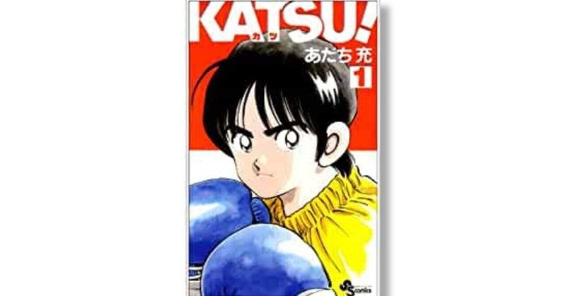 選ばれた者と選ばれなかった者を描いた『KATSU!』|碇本学