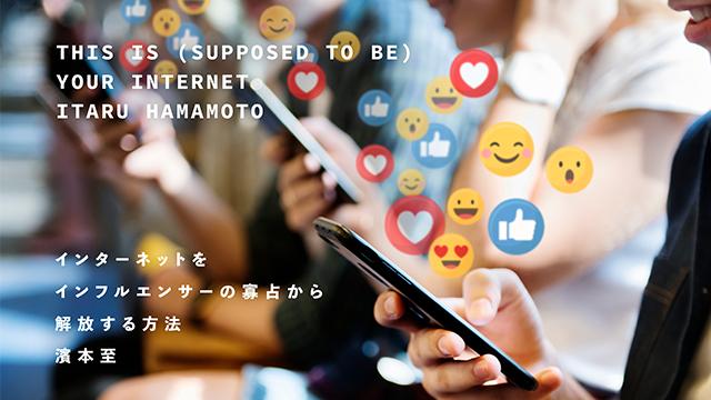 インターネットをインフルエンサーの寡占から解放する方法|theLetter・濱本至