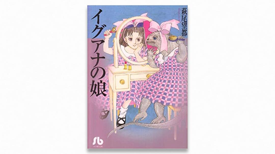 萩尾望都──ゆるしたい娘|三宅香帆