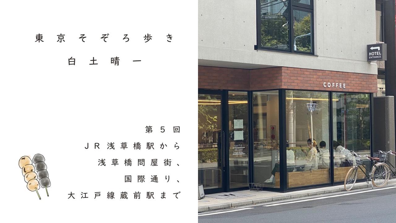 JR浅草橋駅から浅草橋問屋街、国際通り、大江戸線蔵前駅まで|白土晴一