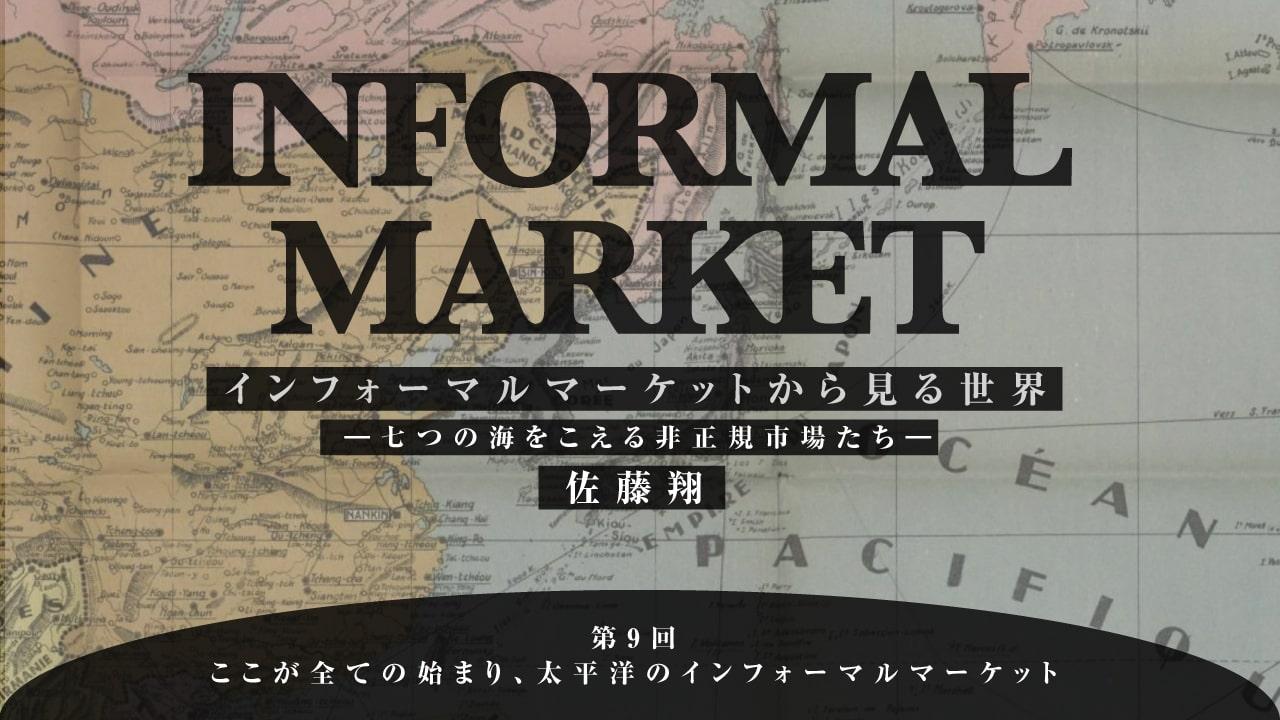 ここが全ての始まり、太平洋のインフォーマルマーケット|佐藤翔